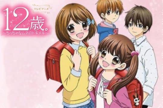 anime_12-Sai. ~Chiccha na Mune no Tokimeki~