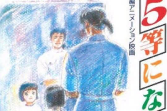 anime_5-tou ni Naritai
