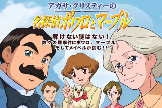 anime_Agatha Christie's Great Detectives Poirot