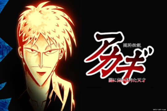 anime_Akagi