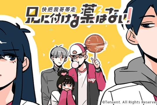 anime_Ani ni Tsukeru Kusuri wa Nai!