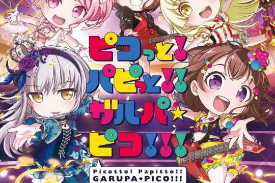 anime_BanG Dream! Garupa☆Pico