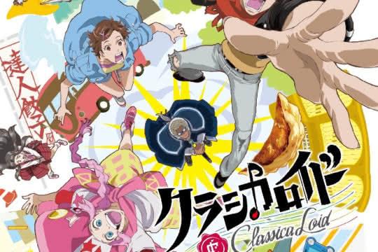 anime_Classicaloid