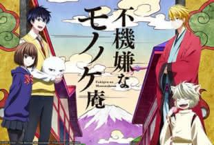 anime_fukigen-na-mononokean