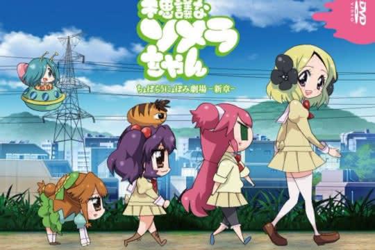 anime_Fushigi na Somera-chan