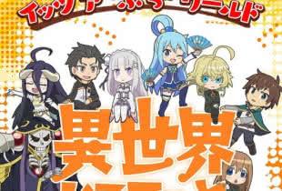 anime_isekai-quartet