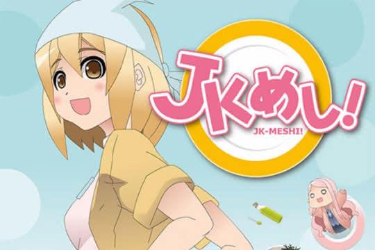 anime_JK-Meshi!