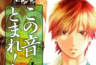 anime_kono-oto-tomare