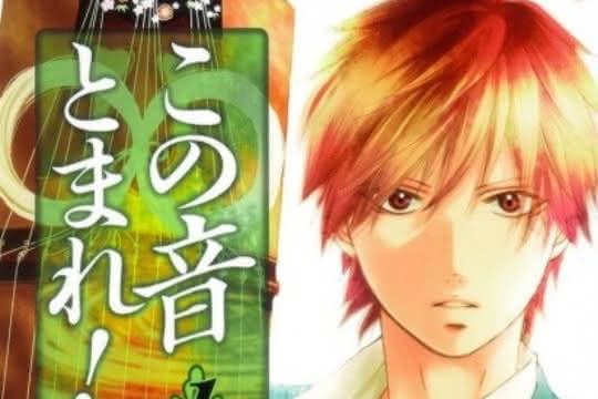 anime_Kono Oto Tomare!