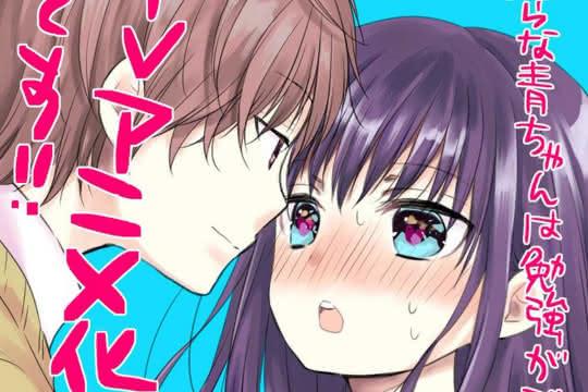 anime_Midara na Ao-chan wa Benkyou ga Dekinai