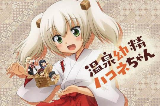 anime_Onsen Yousei Hakone-chan