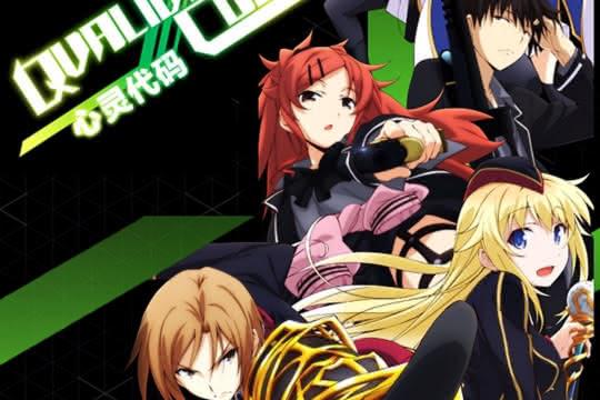 anime_Qualidea Code