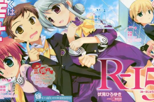 anime_R-15