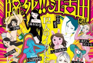 anime_rinshi-ekoda-chan