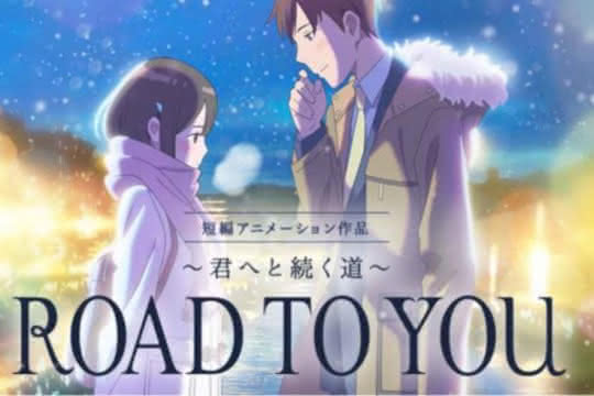 anime_Road to You: Kimi e to Tsuzuku Michi