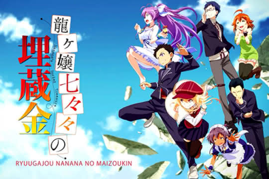 anime_Ryuugajou Nanana no Maizoukin