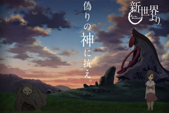 anime_Shinsekai Yori