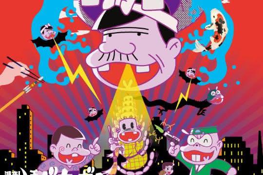 anime_Shinya! Tensai Bakabon