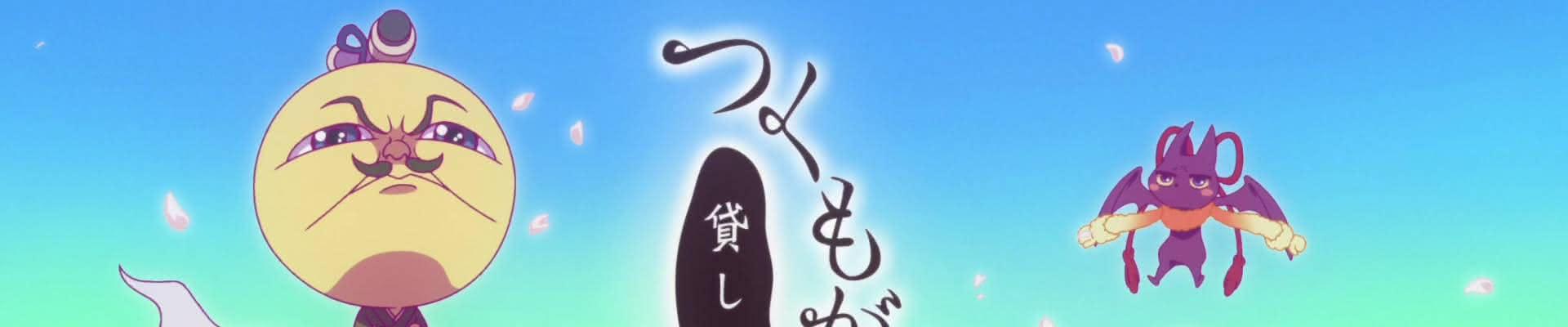 Tsukumogami Kashimasu