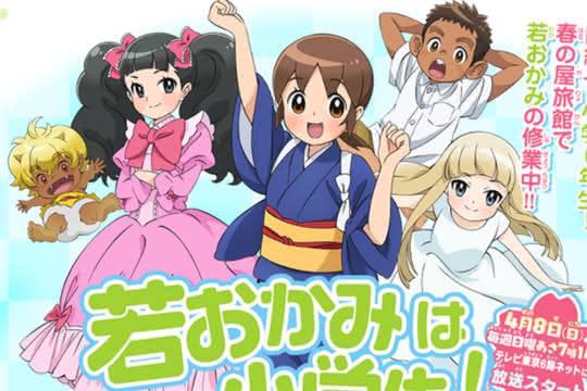 anime_Wakaokami wa Shougakusei!