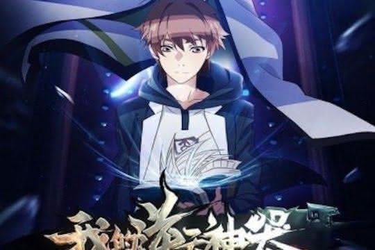 anime_Wo De Ni Tian Shen Qi