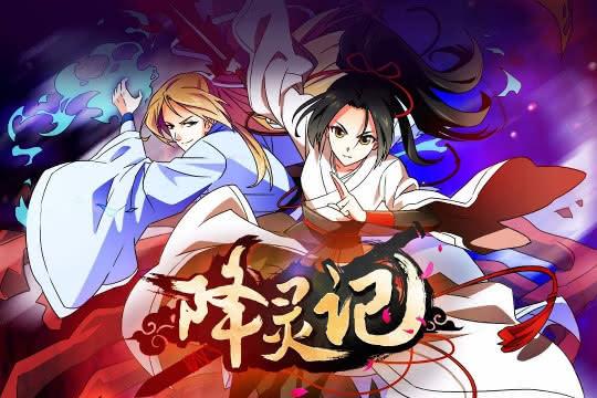 anime_Xiang Ling Ji