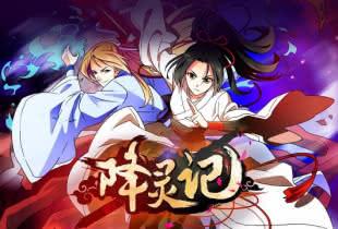 anime_xiang-ling-ji